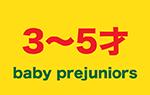 Baby PreJuniors(目安年令 3‐5才)