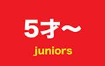 Juniors(目安年令 7-12才)